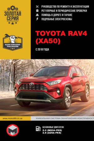Книга по эксплуатации и ремонту Toyota RAV4 XA50