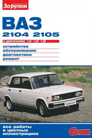 Книга по ремонту LADA (ВАЗ) 2104