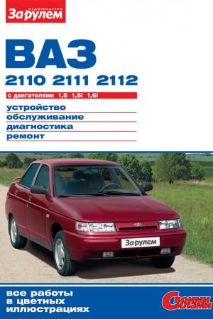 Книга по ремонту и эксплуатации LADA (ВАЗ) 2110