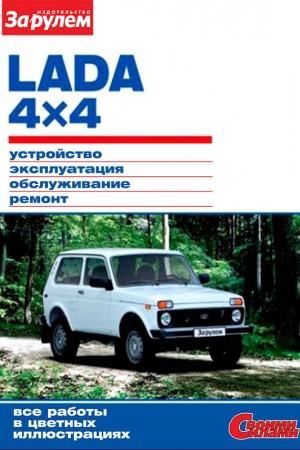 Руководство по эксплуатации и ремонту LADA (ВАЗ) 2121