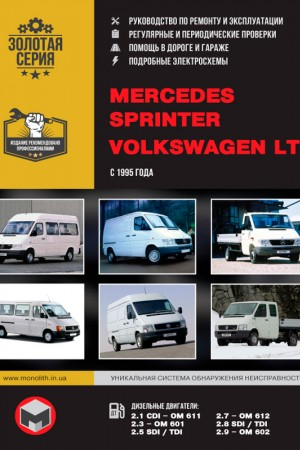 Книга по ремонту Mercedes-Benz Sprinter
