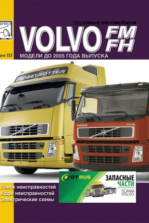 Книга по ремонту и обслуживанию Volvo FH