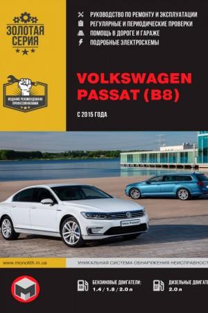 Руководство по эксплуатации и ремонту Volkswagen Passat B8