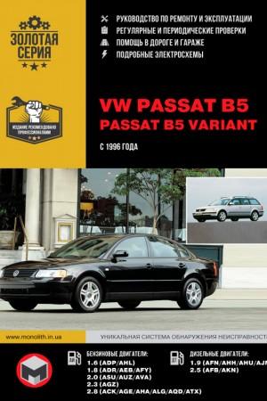 Книга по эксплуатации и ремонту Volkswagen Passat B5