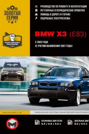 Книга по эксплуатации и обслуживанию BMW X3 (E83)