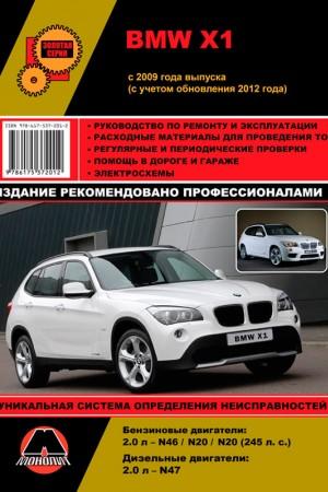 Руководство по эксплуатации BMW X1