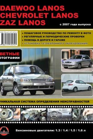 Книга по ремонту и обслуживанию Daewoo Lanos