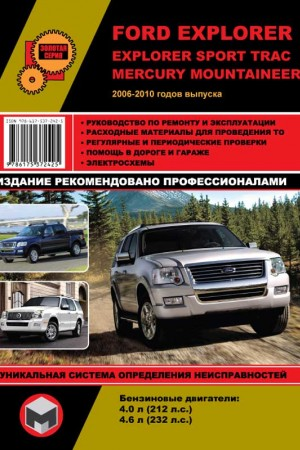 Книга по эксплуатации Ford Explorer
