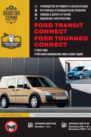 Книга по ремонту и эксплуатации Ford Tourneo Connect