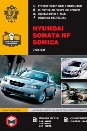 Руководство по ремонту Hyundai Sonata