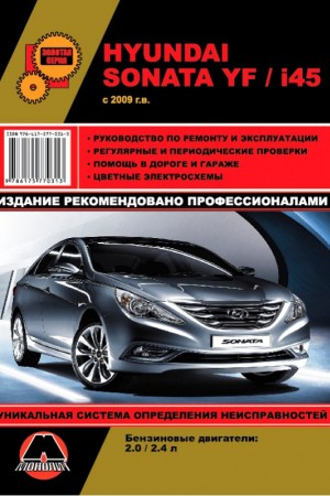 Книга по эксплуатации Hyundai Sonata