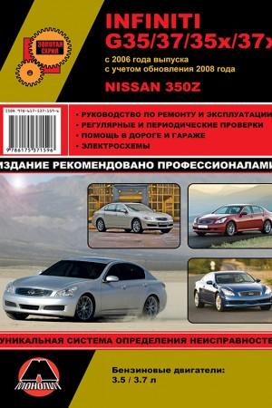 Руководство по эксплуатации Nissan 350Z