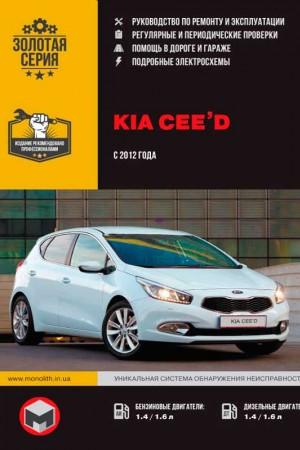 Книга по ремонту Kia Ceed