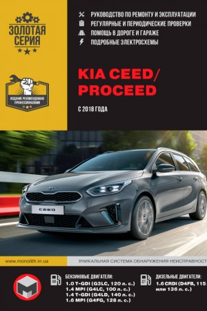 Руководство по ремонту и обслуживанию Kia Ceed