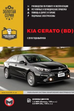 Руководство по ремонту и эксплуатации Kia Cerato