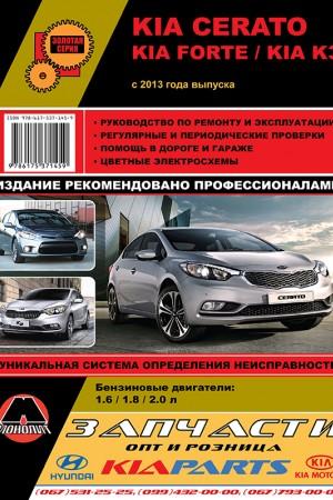 Руководство по ремонту Kia Cerato