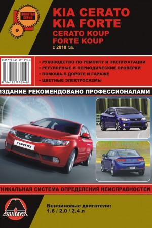 Книга по ремонту Kia Cerato
