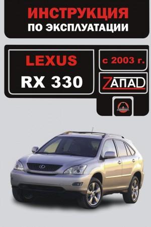 Руководство по эксплуатации и обслуживанию Lexus RX 330