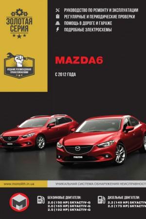 Книга по ремонту Mazda 6