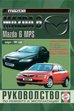 Книга по эксплуатации и ремонту Mazda 6 MPS