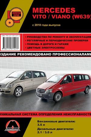 Руководство по эксплуатации Mercedes-Benz Viano