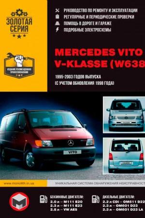 Руководство по ремонту и обслуживанию Mercedes-Benz Vito