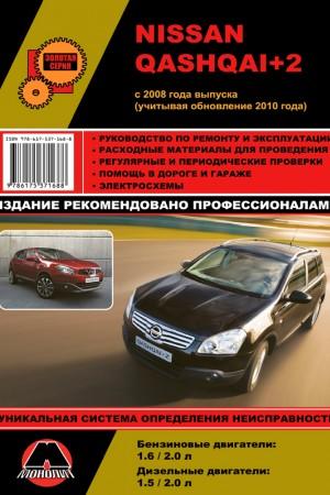 Книга по эксплуатации Nissan Qashqai