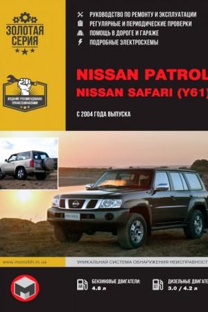 Руководство по эксплуатации и ремонту Nissan Patrol / Safari