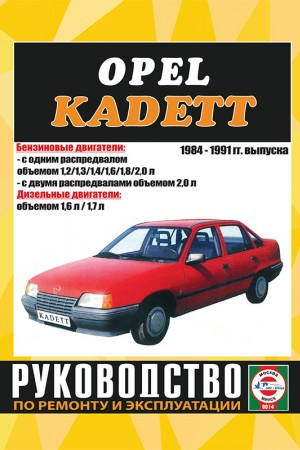 Книга по эксплуатации и ремонту Opel Kadett