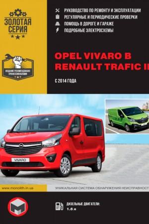 Книга по ремонту и эксплуатации Opel Vivaro B