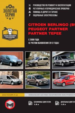 Руководство по ремонту Peugeot Partner