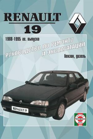 Книга по ремонту Renault 19
