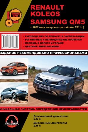Руководство по эксплуатации и ремонту Renault Koleos