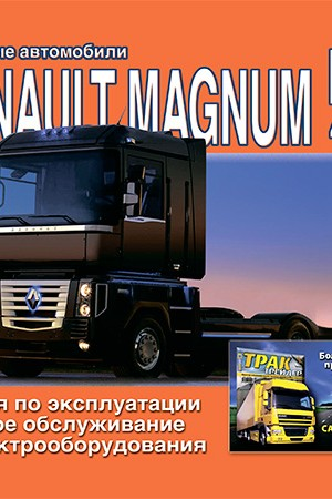 Руководство по эксплуатации Renault Magnum E-TECH 400 / 440 / 480