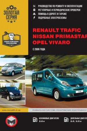 Книга по эксплуатации и ремонту Nissan Primastar