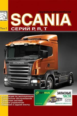 Руководство по ремонту и эксплуатации Scania Series P