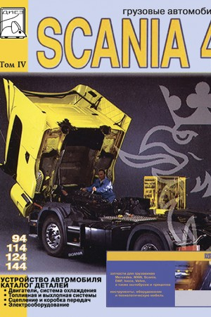 Руководство по эксплуатации Scania Series 4
