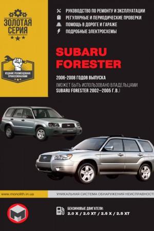 Руководство по ремонту Subaru Forester