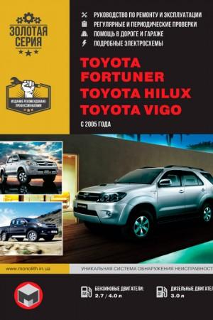 Руководство по эксплуатации Toyota Fortuner, Hilux, Vigo