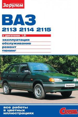 Книга по ремонту ВАЗ 2113, 2114, 2115 1.5i