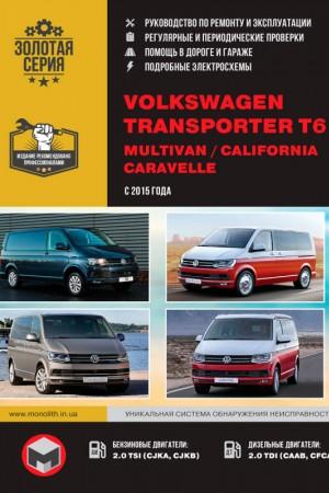 Книга по эксплуатации и обслуживанию Volkswagen California