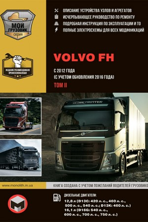 Руководство по эксплуатации Volvo FH