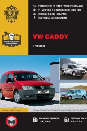Руководство по ремонту Volkswagen Caddy