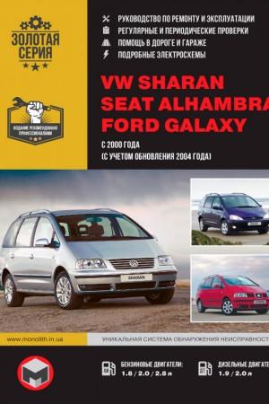 Книга по эксплуатации и ремонту Ford Galaxy, VW Sharan
