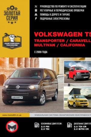 Руководство по ремонту Volkswagen California T5