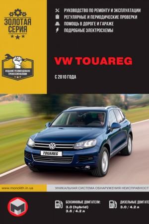 Книга по ремонту и обслуживанию Volkswagen Touareg