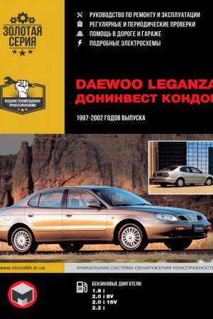 Руководство по ремонту Daewoo Leganza