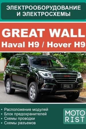 Книга по эксплуатации Great Wall Haval H9