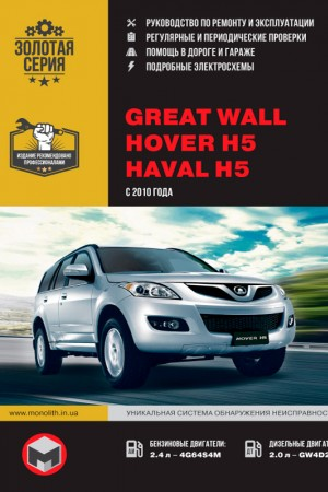 Книга по эксплуатации Great Wall Haval H5