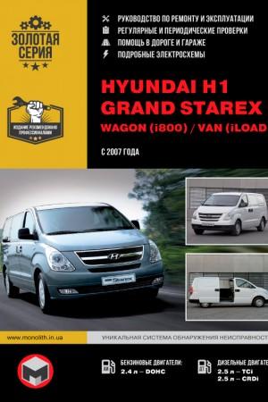 Книга по ремонту и эксплуатации Hyundai Grand Starex